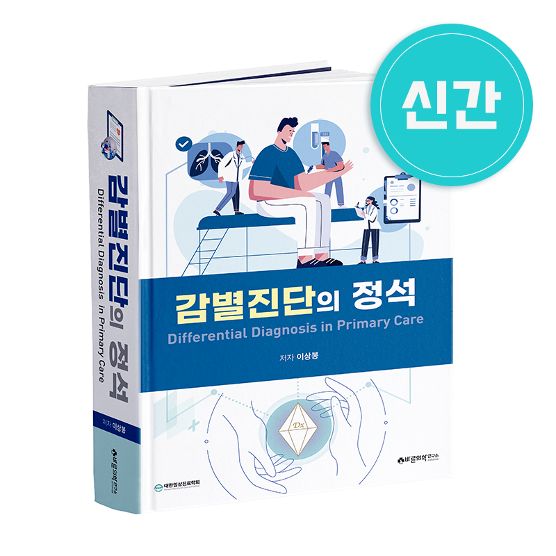 감별진단의 정석: Differential Diagnosis in Primary Care