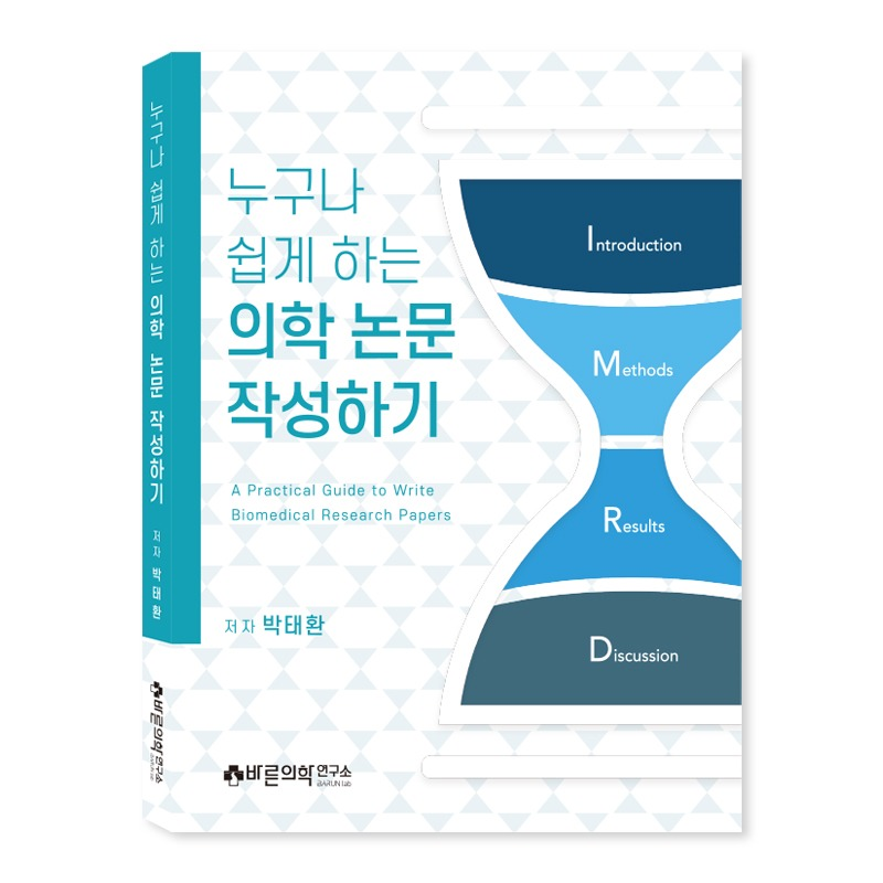 누구나 쉽게 하는 의학 논문 작성하기 : A Practical Guide to Write Biomedical Research Papers